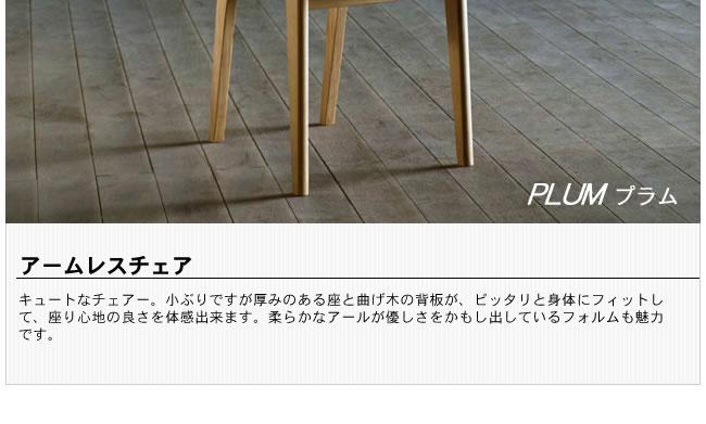 ダイニング_無垢の木製チェアー【プラム】(肘無し椅子)-02