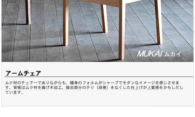 ダイニング_無垢の木製チェアー【ムカイ】(肘付き椅子)-02