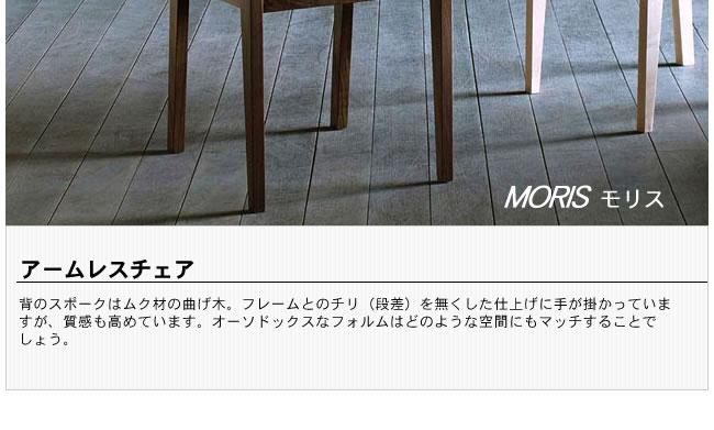 ダイニング_無垢の木製チェアー【モリス】(肘無し椅子)-01