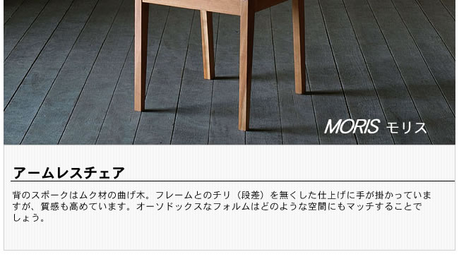 ダイニング_無垢の木製チェアー【モリス】(肘無し椅子)-02