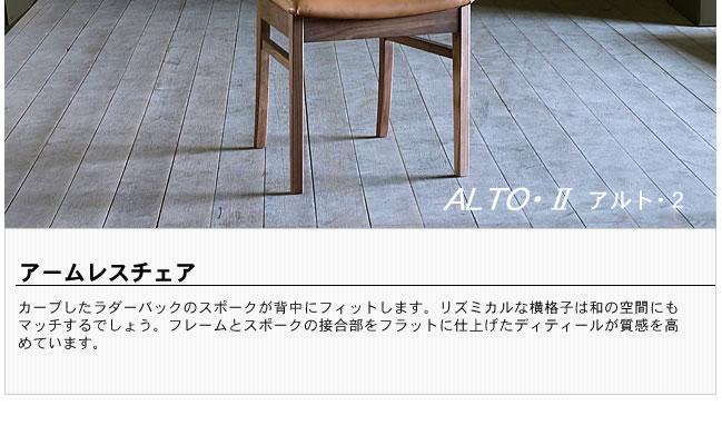 ダイニング_無垢の木製チェアー【アルト】(肘無し椅子)-02