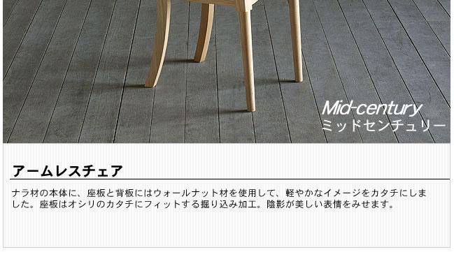 ダイニング_無垢の木製チェアー【ミッドセンチュリー】(肘無し椅子)-02