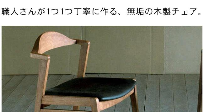 ダイニング_無垢の木製チェアー【プレーン】(肘無し椅子)-01