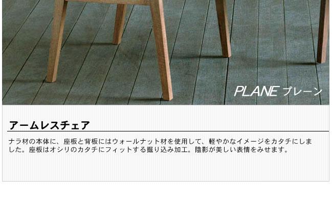 ダイニング_無垢の木製チェアー【プレーン】(肘無し椅子)-02