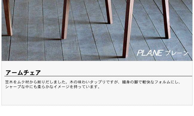 ダイニング_無垢の木製チェアー【プレーン】(肘付き椅子)-02
