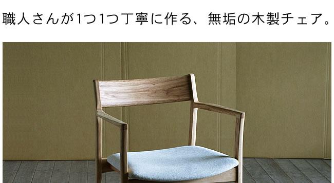 ダイニング_無垢の木製チェアー【スレッジ】(肘付き椅子)-01