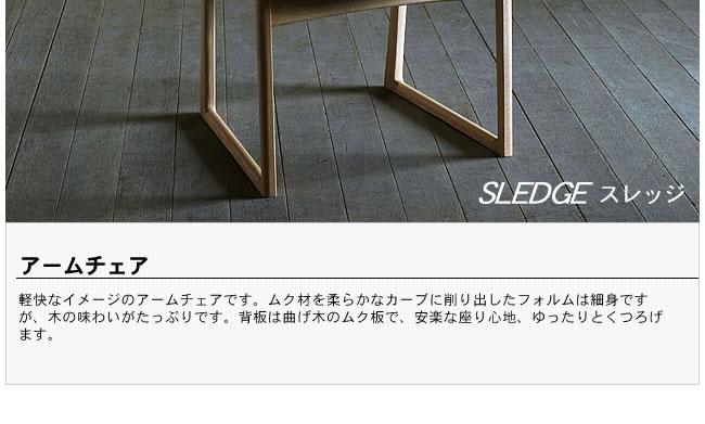 ダイニング_無垢の木製チェアー【スレッジ】(肘付き椅子)-02