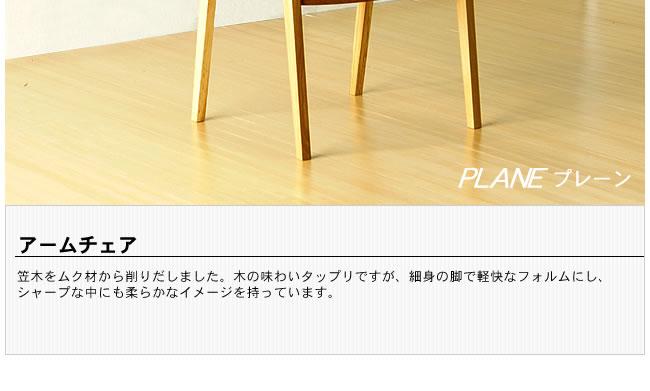 ダイニング_無垢の木製チェアー【プレーン】(肘付き椅子)-01