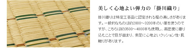 掛川織りの寝ござ