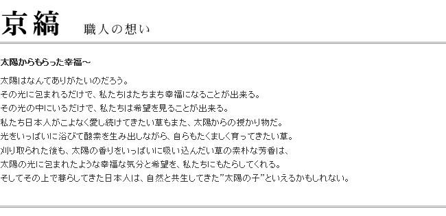 い草花ござ_京縞_03