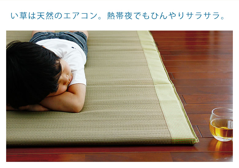 厚みのある寝茣蓙