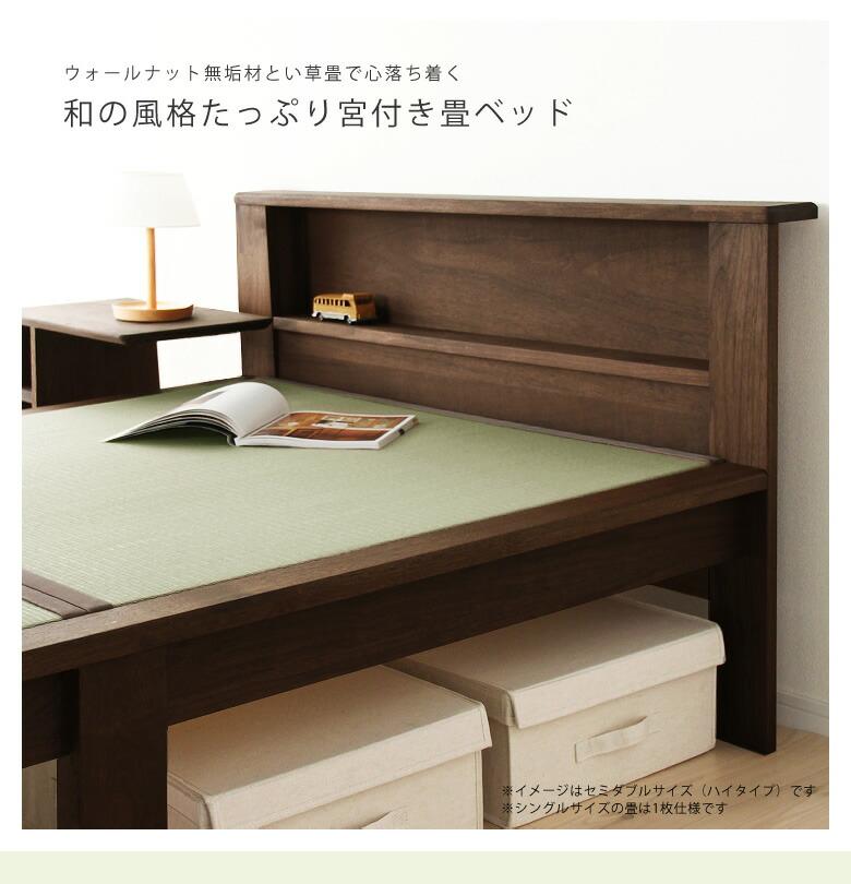 和の風格漂う畳ベッド_01