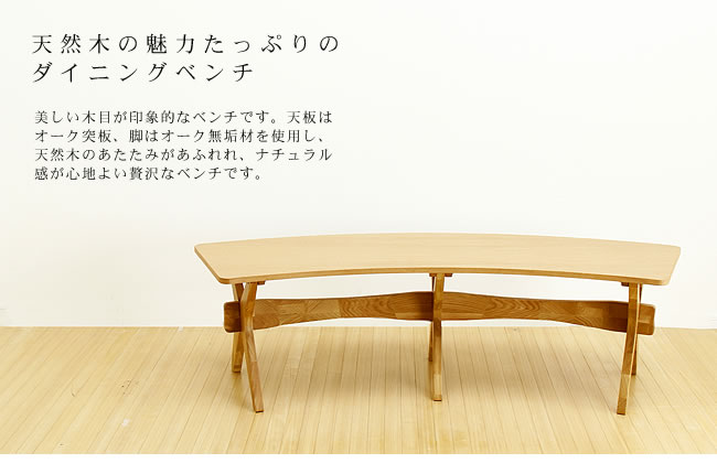 ダイニングベンチ_ゆったりした時間が過ごせる木製ダイニングベンチ_02