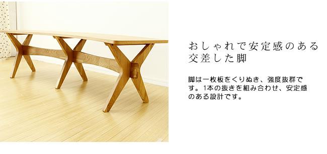 ダイニングベンチ_ゆったりした時間が過ごせる木製ダイニングベンチ_04