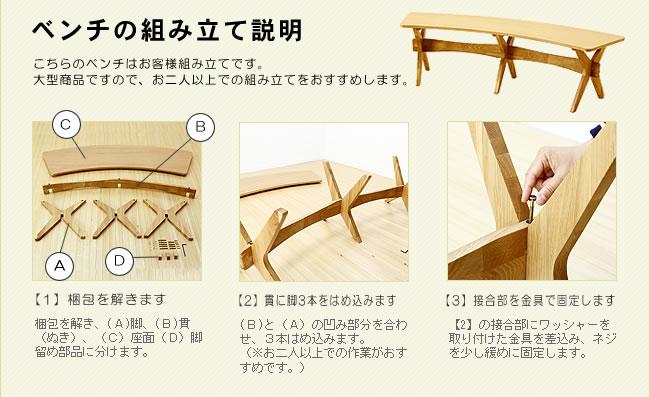 ダイニングベンチ_ゆったりした時間が過ごせる木製ダイニングベンチ_06