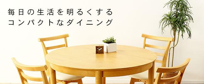 ダイニングセット_毎日の生活を明るくするコンパクト木製ダイニングテーブル_01