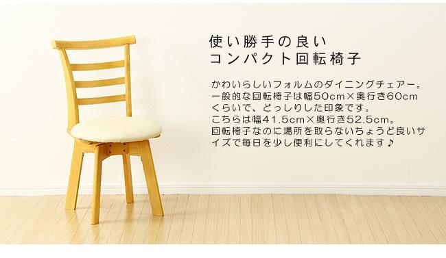 ダイニングセット_毎日の生活を明るくするコンパクト木製ダイニングチェアー_03