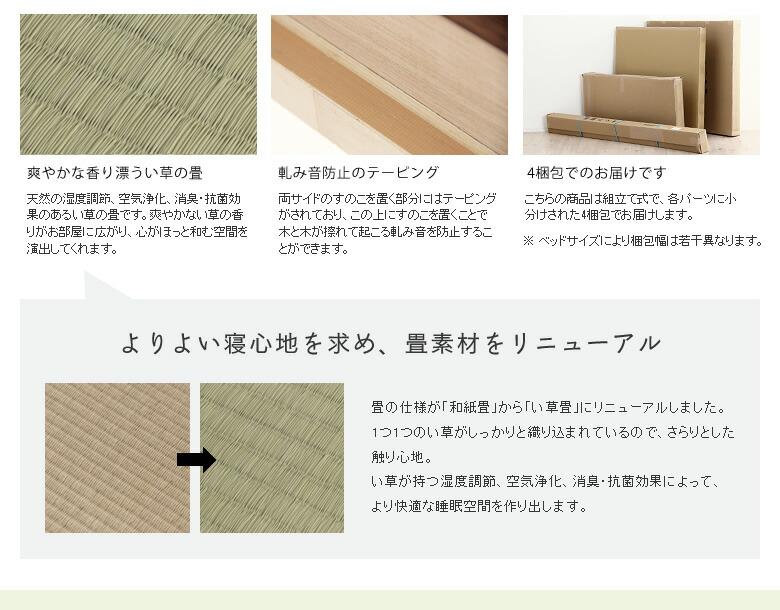 和の風格漂う畳ベッド_06