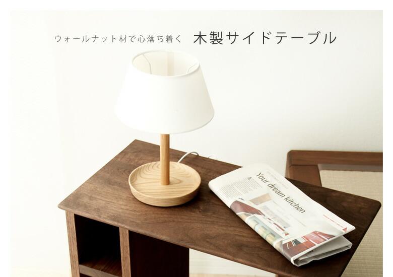 大人の風格漂うサイドテーブル_01