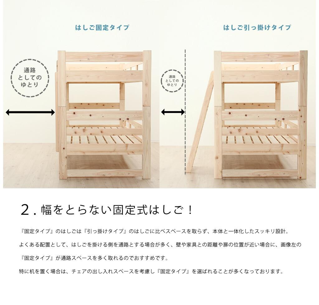 固定式はしごの二段ベッド
