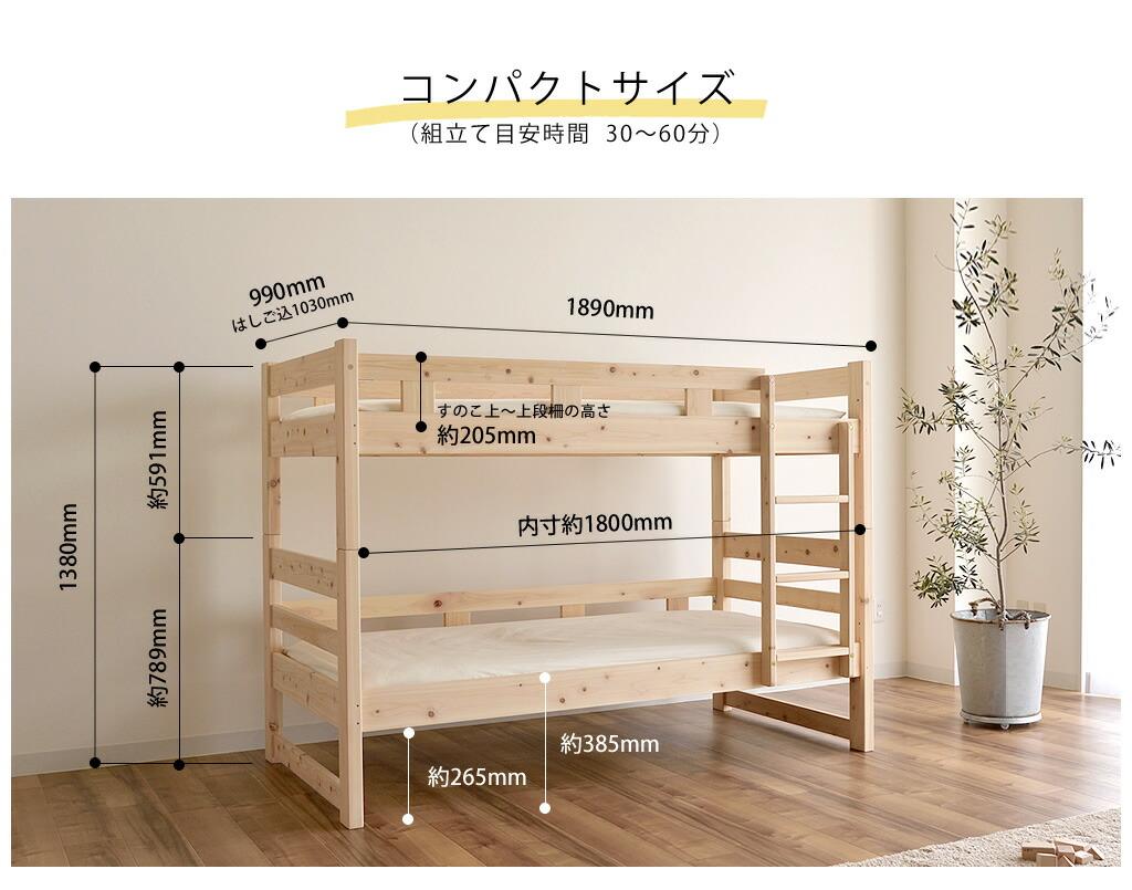 コンパクト二段ベッドのサイズ詳細その1