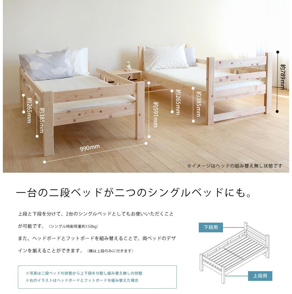 コンパクト二段ベッドのサイズ詳細その3