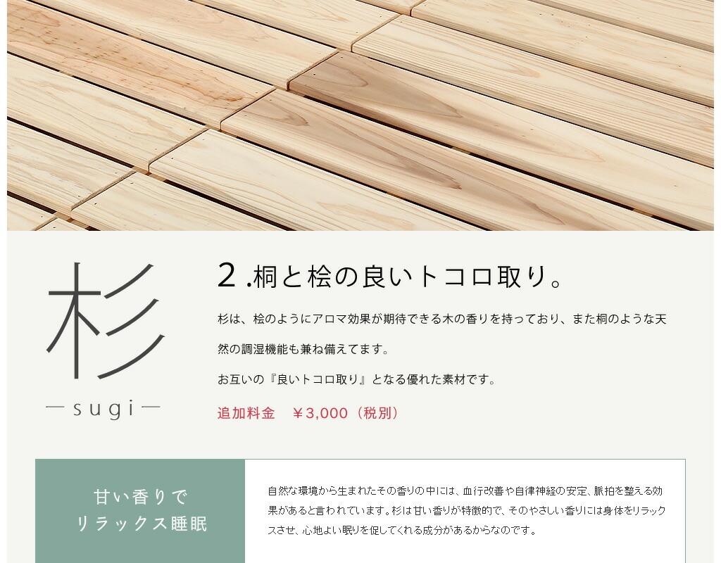 二段ベッドすのこ(杉無垢材)