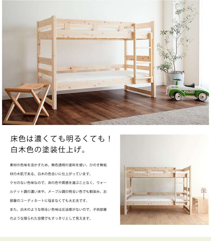 コーディネートしやすい白色、白木の二段ベッド
