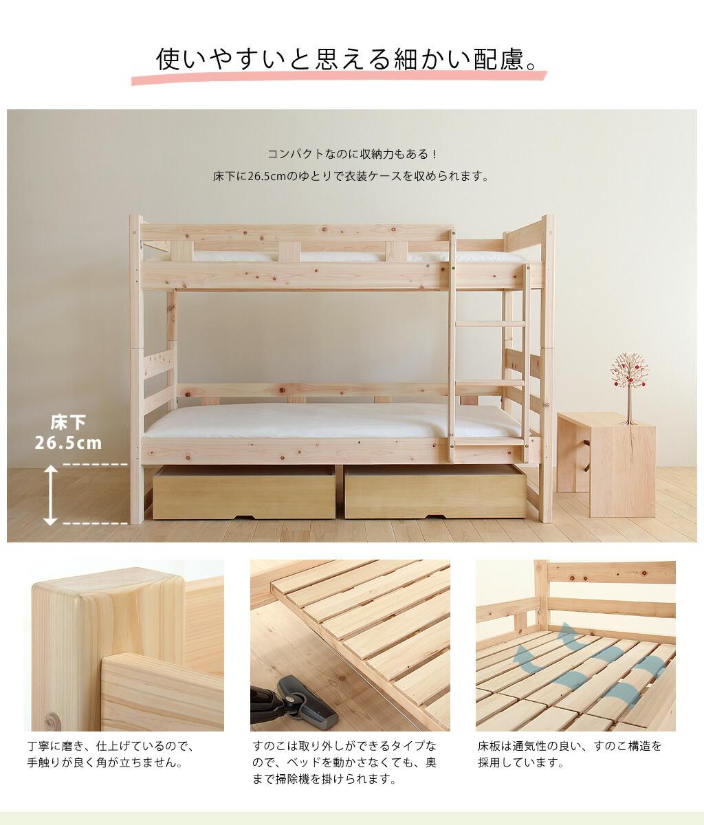 当店の二段ベッドの詳細スペック