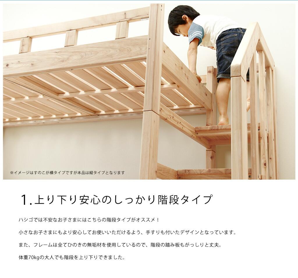 手すりと階段がついた 二段ベッド