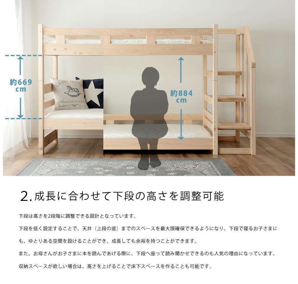成長に合わせて下段の高さを調整可能 二段ベッド