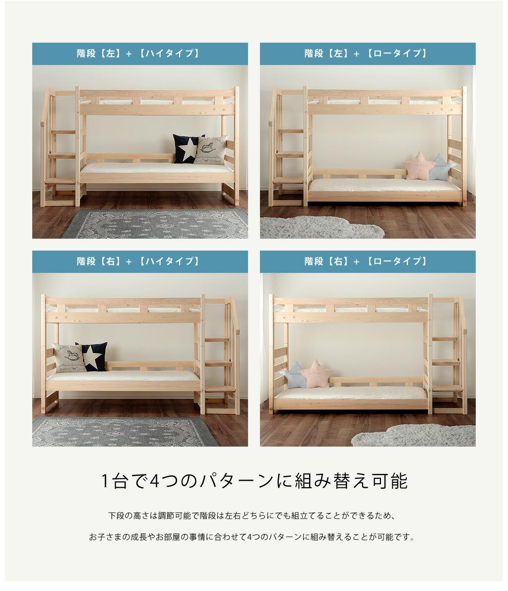 1台で4つのパターンに組み替え可能な二段ベッド