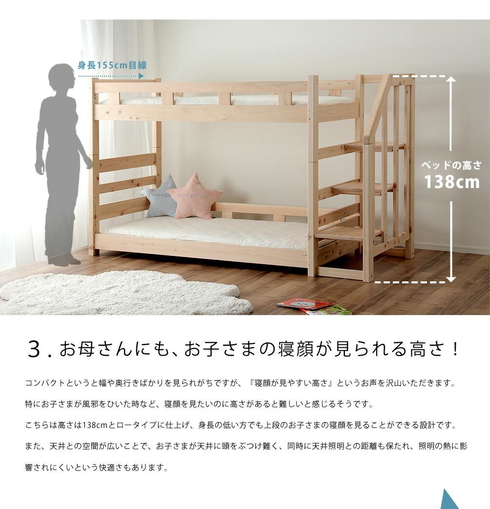 お子様の寝顔が見れるロータイプ二段ベッド