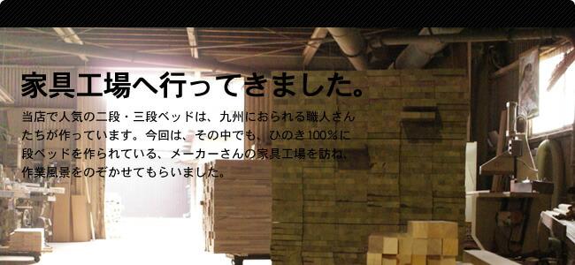 ベッド工場_01