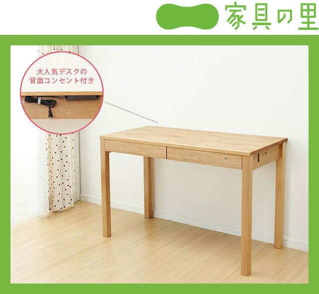 学習机・チェア・ライト 学習デスク単品