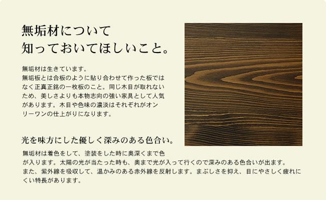 無垢材について_01