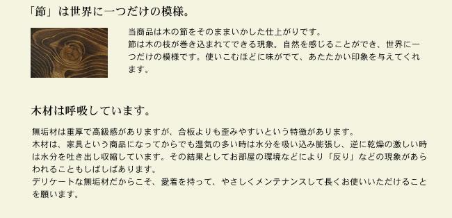 無垢材について_02