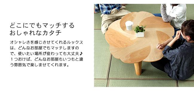 ちゃぶ台_桜の木製ちゃぶ台90cm丸_04