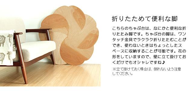 ちゃぶ台_桜の木製ちゃぶ台90cm丸_09