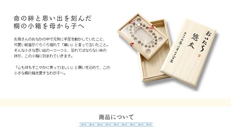 おいたちの小箱エチュード02