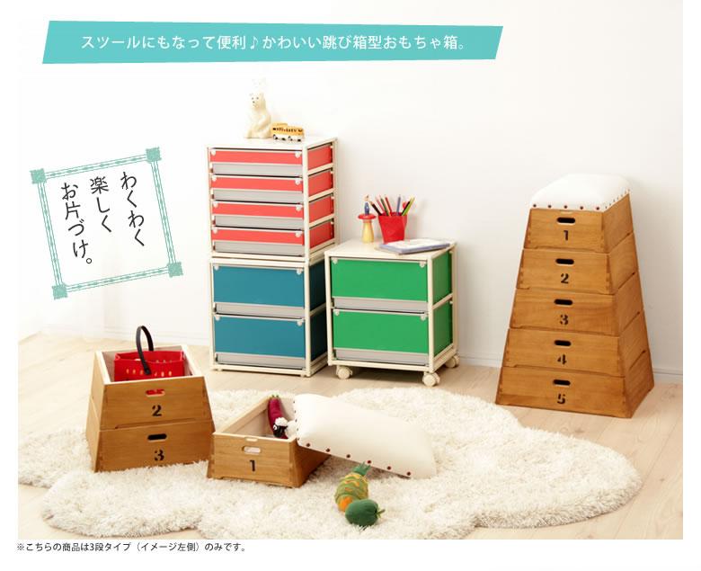 跳び箱おもちゃ箱(3段)01