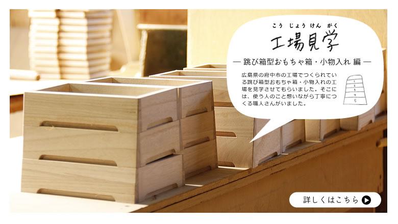 ミニ跳び箱・とび箱小物入れ(3段)08