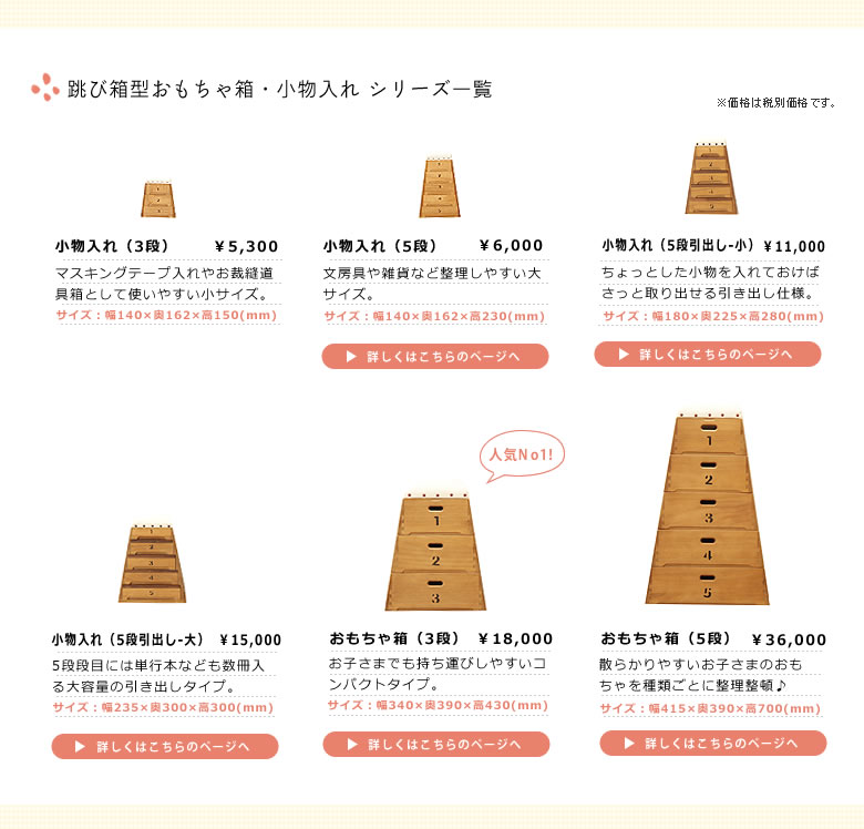ミニ跳び箱・とび箱小物入れ(3段)09