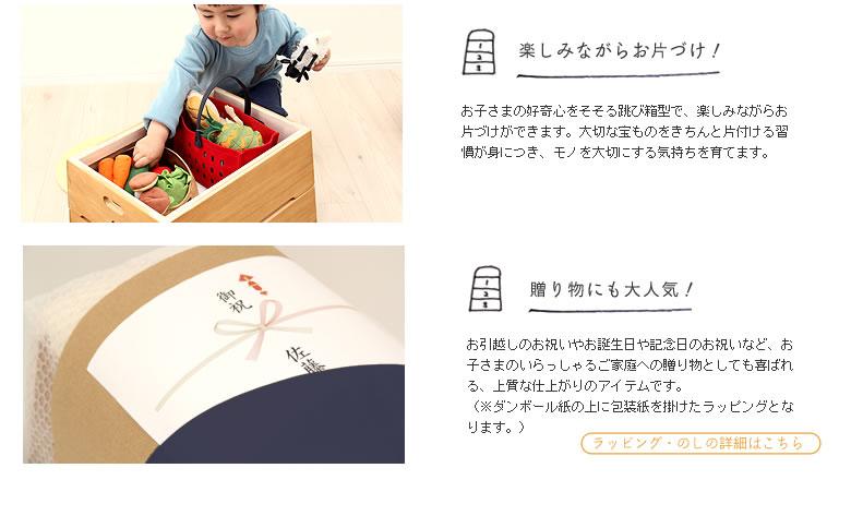 跳び箱おもちゃ箱(3段)03