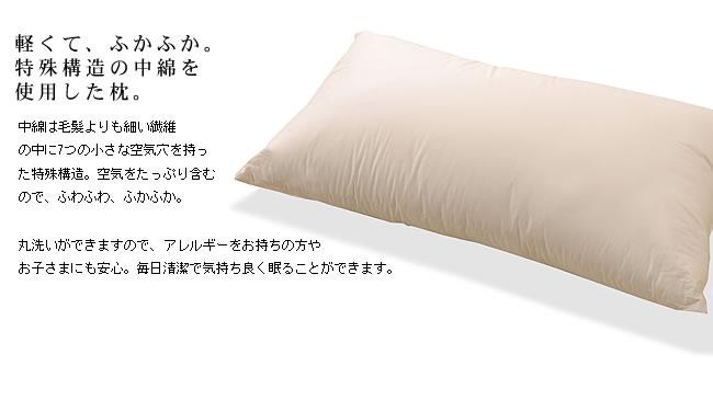 枕_丸洗いできるふわふわクォロフィル枕SD__03