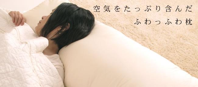 枕_丸洗いできるふわふわ枕D__01