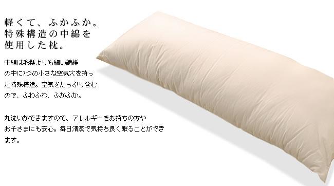 枕_丸洗いできるふわふわ枕D__03