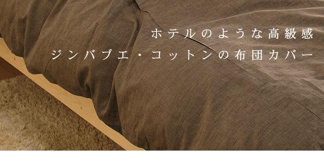 カバーリング_ジンバブエ・タック掛け布団カバーQ_02