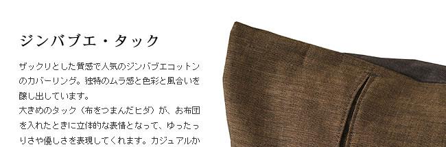 カバーリング_ジンバブエ・タック枕カバー43×63_03