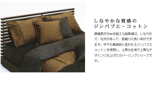 カバーリング_ジンバブエ・タック枕カバー43×63_05